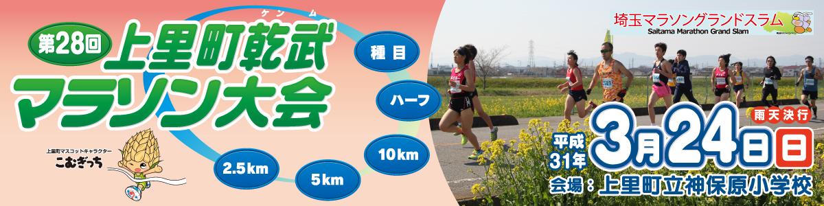 第28回上里町乾武マラソン大会【公式】