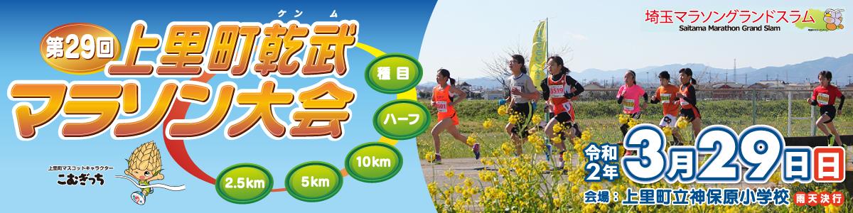 第29回上里町乾武マラソン大会【公式】